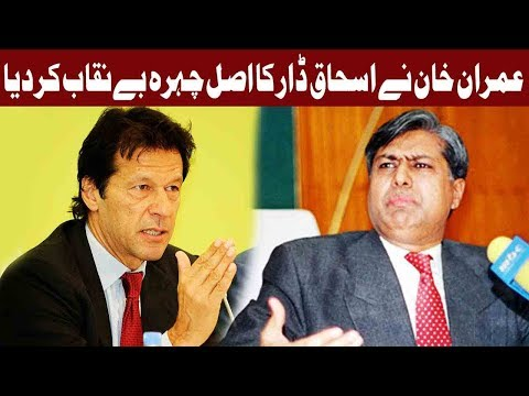 Imran Khan Exposed Ishaq Dar's Corruption - 29 December 2017 - Express News