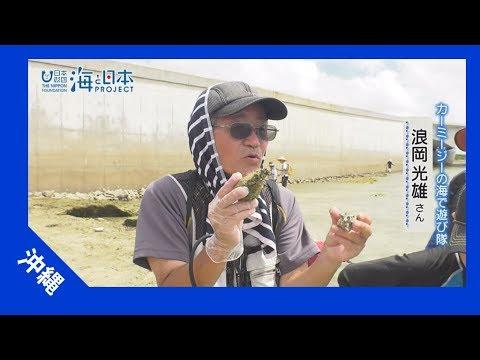 2017年 #11 海DO宝~カーミージー篇~海と日本PROJECT in 沖縄県