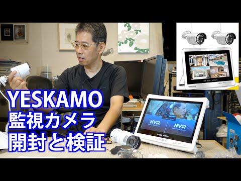 YESKAMO 監視カメラ 1080P 200万画素 開封テスト Ufer! VLOG_345