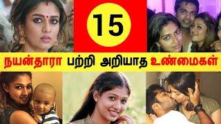 நயன்தாரா பற்றி அறியாத 15 உண்மைகள் மற்றும் தகவல்கள் | Tamil Cinema News | Latest News | Nayanthara