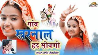 तेजाजी का बहुत प्यारा गीत - गांव खरनाळ हद सोवणो | Veer Tejaji New Song | SARIKA CHOUDHARY || PRG