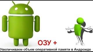 видео Как освободить оперативную память на Android