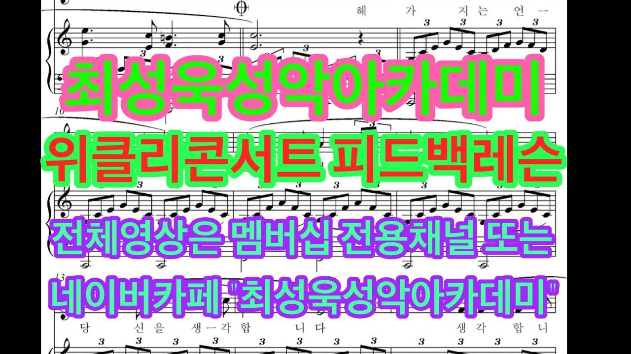 최성욱성악아카데미 위클리콘서트 피드백레슨(Demo Ver.)