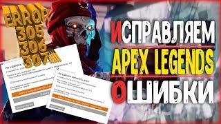 ERROR EasyAntiCheat [Apex Legends] ➤ РЕШЕНИЕ!