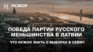Что нужно знать о победе партии «Согласие» на выборах в Латвии? Объясняем за 2 минуты