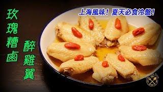 【夏天必食!醉雞翼!】玫瑰糟鹵醉雞翼 - Drunken Chicken Wings in Shanghai Style