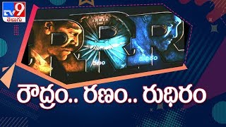 'RRR' Motion Poster : Jr.NTR and Ram Charan represent water and fire - TV9
