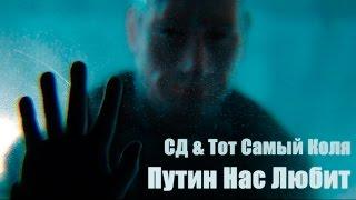 Смотреть клип Сд & Тот Самый Коля - Путин Нас Любит