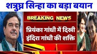 शत्रुघ्न सिन्हा का बड़ा बयान। कांग्रेस पार्टी होगा बेहद मजबूत। Priyanka Gandhi like India Gandhi