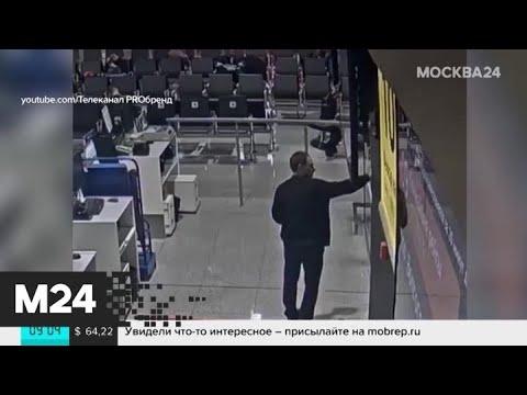 Опоздавший на рейс пассажир напал на стойку регистрации - Москва 24