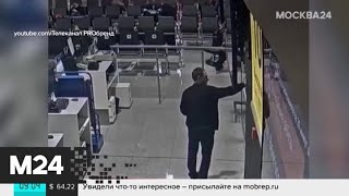 Смотреть видео Опоздавший на рейс пассажир напал на стойку регистрации - Москва 24 онлайн