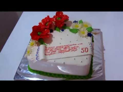 кремовый торт 55 юбилей