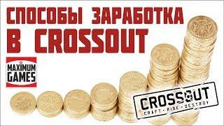Как заработать игровую валюту в Crossout (монеты, золото, деньги) без доната (вложений)!  Часть 1.