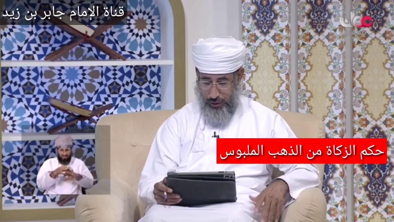 حكم زكاة الذهب الملبوس وعدم تزكيته لعدة سنوات الشيخ كهلان الخروصي Youtube