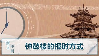 [跟着书本去旅行] 钟鼓楼的报时方式 | 课本中国 - YouTube