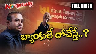 PNB Scam: Who is Nirav Modi? | How Did The Scam Happen in Punjab National Bank? | Story Board | NTV