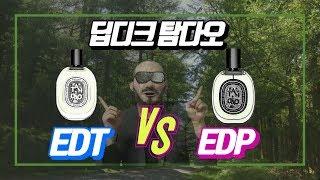 Diptyque TamDao EDP vs EDT