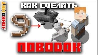 видео Как сделать в Minecraft поводок для приручения животных