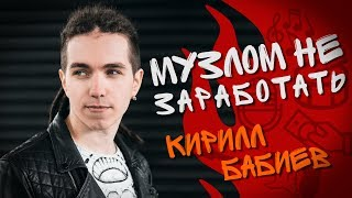 Музлом не заработать #23 - Кирилл Бабиев (ТАйМСКВЕР/ШОУ ГОЛОС)