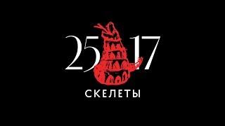 """25/17 """"Скелеты"""" (ЕЕВВ. Концерт в Stadium) 2017"""