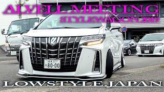2019 アルヴェルミーティング STYLEWAGON 【 搬入動画 】 TOYOTA ALPHARD VELLFIRE Car Meet   ②