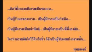 วัฏจักรชีวิตบทที่-01-10-นิยายธรรมะ-หลวงพ่อจรัญ