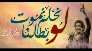 لو بطلنا نحلم نموت - محمد منير