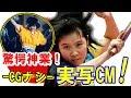 【卓球】驚愕!平野美宇がカフェで卓球のCMがCG一切なしの神技に「天才!」と賞賛の声【感動ニッポン海外の反応ch】#miuhirano