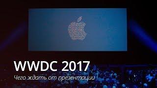 WWDC 2017: чего ждать?