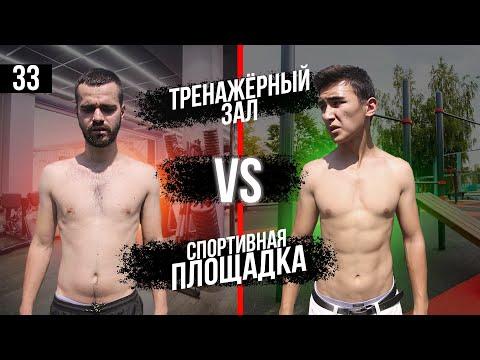 Спорт ШОУ.  Как набрать вес за 2 месяца в Ташкенте