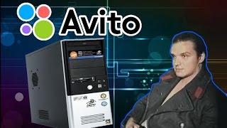 Depo EGO - Приключения с АВИТО