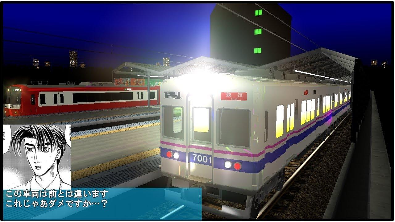 電車でD ClimaxStage 京急本線 京成3698(車体更新&VVVF化)vs京急2199