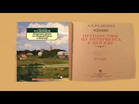 Путешествие из Петербурга в Москву А.Н. Радищев аудиокнига. Краткое изложения.