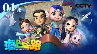 《海上丝路之南珠宝宝》第1集:丝路启航 | CCTV少儿 - YouTube