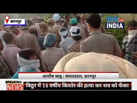 कानपुर: झाड़ियों में मिला चौदह वर्षीय किशोर का शव क्षेत्र में मचा हड़कंप,पुलिस मामले की जांच में जुट