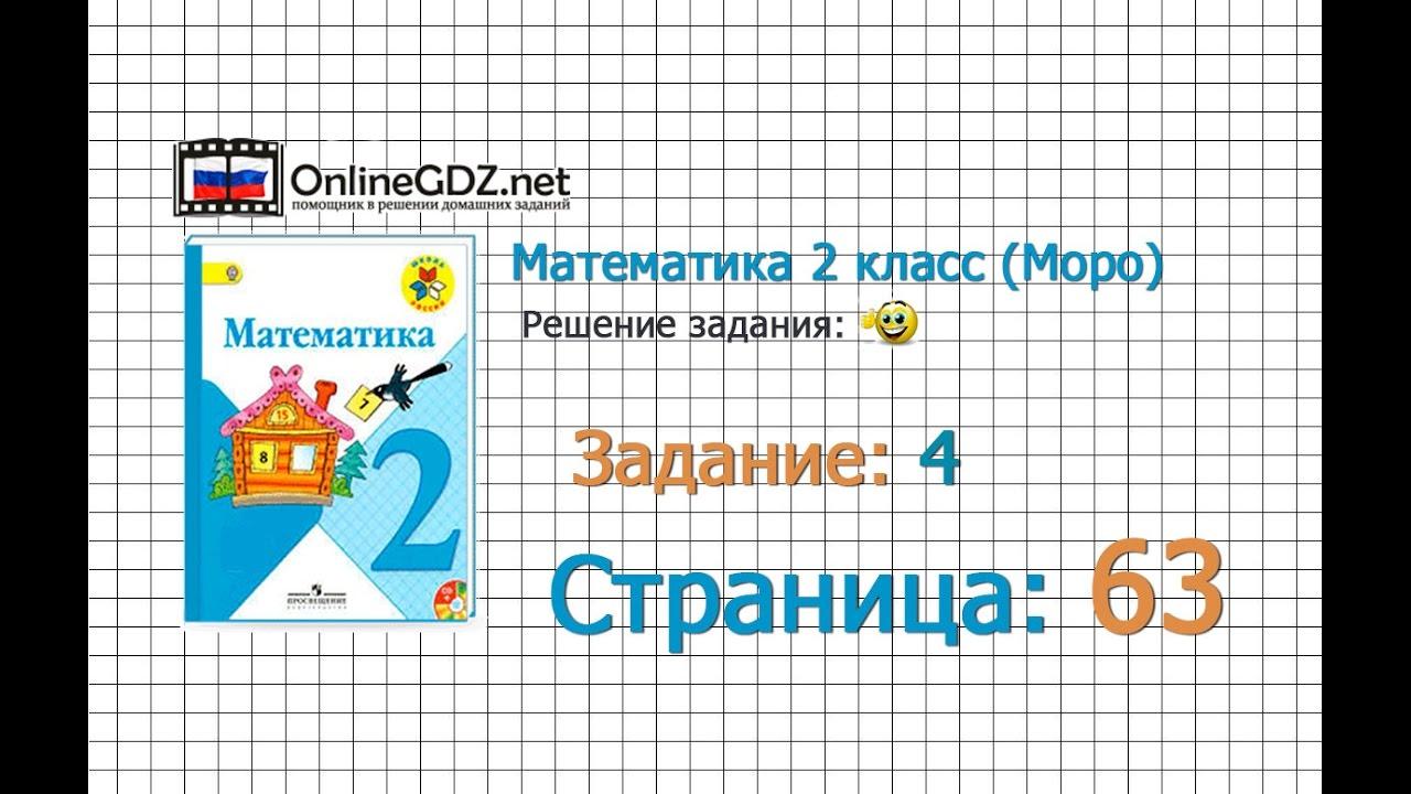 Школа россии математика 2 класс страница 63 задание