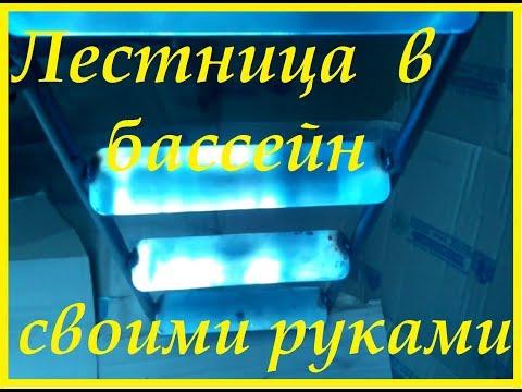 Лестница в бассейн своими руками