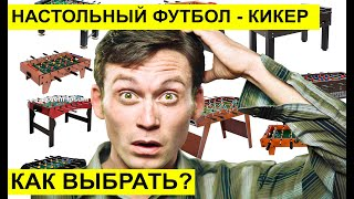 видео Настольный футбол купить в Киеве