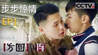 《方圆剧阵》 20210113 五集迷你剧集·步步惊情(第一集)| CCTV社会与法 - YouTube