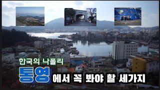 한국의 나폴리 통영에서 꼭 봐야 할 세가지 by son…