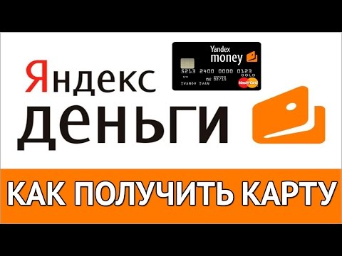 Яндекс Деньги - как получить банковскую карту Yandex Money