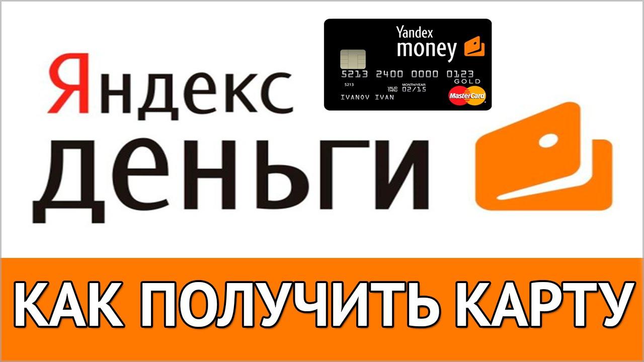 Как получить кредит яндекс деньги
