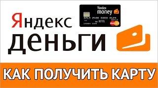 Где заработать Яндекс Деньги без вложений, бесплатно