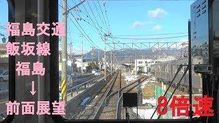 忙しい人のための福島交通飯坂線(福島~飯坂温泉)前面展望8倍速