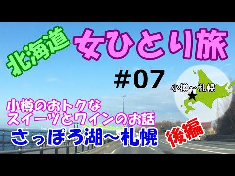 【北海道 女ひとり旅】北海道ドライブ♪ 4月 さっぽろ湖~札幌 後編 小樽のおトクなスイーツとワインのお話