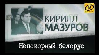 Обратный отсчёт. Кирилл Мазуров. Непокорный белорус. Фильм первый