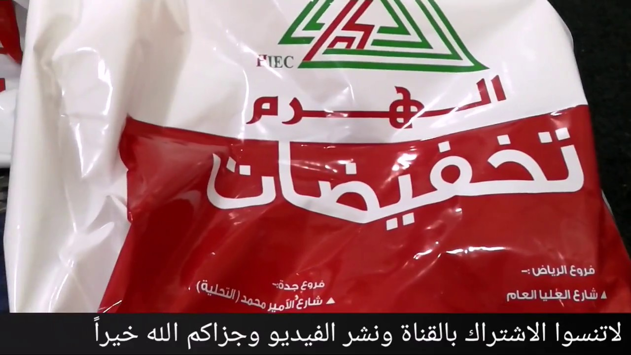 4c2166088 مشترياتي من الهرم سنتر بالرياض فرع العليا - YouTube
