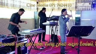 Sri Lanka Cine Media Entertainment Musical Band. සෝමසිරි මැදගෙදර කළාකරුවාණන්