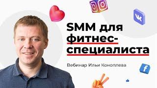 SMM для фитнес-тренера. Вебинар Ильи Коноплёва