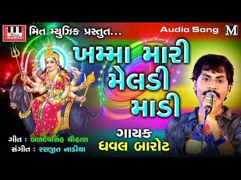 Dhaval Barot Hit Song 2018 | Khamma Mari Meldi Maa |New Song Of Meladi Mataji| | Meet Music
